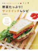 【期間限定価格】野菜たっぷり!サンドイッチレシピ