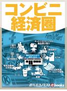 コンビニ経済圏(週刊エコノミストebooks)