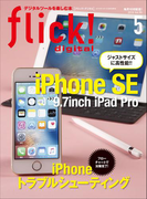 flick! 2016年5月号