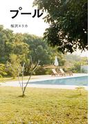 プール(幻冬舎文庫)
