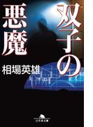 【期間限定価格】双子の悪魔(幻冬舎文庫)