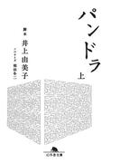パンドラ(上)(幻冬舎文庫)