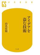 アイデアを盗む技術(幻冬舎新書)