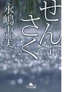 せん-さく(幻冬舎文庫)