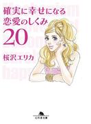 確実に幸せになる恋愛のしくみ20(幻冬舎文庫)