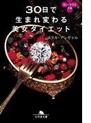 30日で生まれ変わる美女ダイエット(幻冬舎文庫)