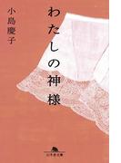 わたしの神様(幻冬舎文庫)