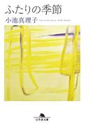 【期間限定価格】ふたりの季節(幻冬舎文庫)