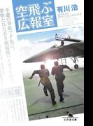 空飛ぶ広報室(幻冬舎文庫)