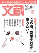 文蔵 2016.4(文蔵)
