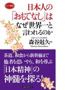 日本人の「おもてなし」はなぜ世界一と言われるのか(KKロングセラーズ)(KKロングセラーズ)