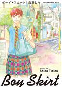 ボーイ☆スカート(フィールコミックス)