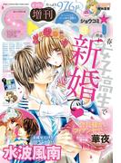 Sho-Comi 増刊 2016年4月15日号(2016年4月15日発売)