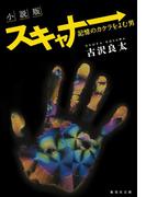 小説版 スキャナー 記憶のカケラをよむ男(集英社文庫)