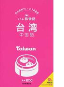 ハレ旅会話 台湾 中国語