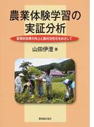 農業体験学習の実証分析 教育的効果の向上と農村活性化をめざして