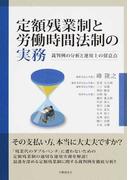 定額残業制と労働時間法制の実務 裁判例の分析と運用上の留意点