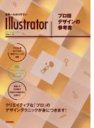 世界一わかりやすいIllustrator プロ技デザインの参考書 CC/CS6対応