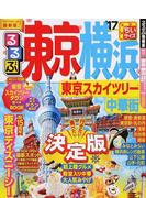 るるぶ東京横浜 東京スカイツリー中華街 ちいサイズ '17