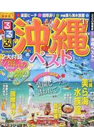 るるぶ沖縄ベスト '17