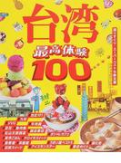 最高体験100台湾 (JTBのMOOK)(JTBのMOOK)