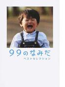 99のなみだベストセレクション (リンダパブリッシャーズの本)
