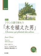 木を植えた男 対訳フランス語で読もう 改訂版