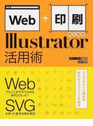 Web+印刷のためのIllustrator活用術