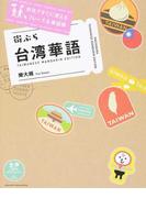 街ぶら台湾華語 旅先ですぐに使えるフレーズ&単語帳