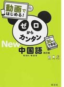 動画ではじめる!ゼロからカンタン中国語 30日でできる 改訂版