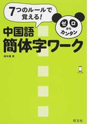 ゼロからカンタン中国語簡体字ワーク 7つのルールで覚える!