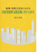阪神・淡路大震災における自治労復興支援活動に関する研究