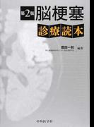 脳梗塞診療読本 第2版