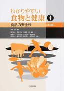 わかりやすい食物と健康 第3版 4 食品の安全性