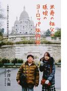 米寿の祖父と孫娘のヨーロッパ旅行記 その他六十代からの欧米旅行の思い出