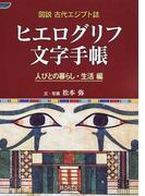 ヒエログリフ文字手帳 人びとの暮らし・生活編 (YAROKU BOOKS 図説古代エジプト誌)