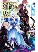 【全1-4セット】公爵令嬢の嗜み(カドカワBOOKS)