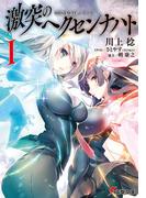 【全1-3セット】激突のヘクセンナハト(電撃文庫)