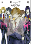 【全1-2セット】青春エレジーズ(バンチコミックス)