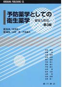 予防薬学としての衛生薬学 健康と環境 第3版
