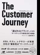 The Customer Journey 「選ばれるブランド」になるマーケティングの新技法を大解説