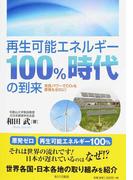 再生可能エネルギー100%時代の到来 市民パワーでCO2も原発もゼロに!