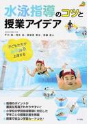 水泳指導のコツと授業アイデア 子どもたちがみるみる上達する (ナツメ教育書ブックス)