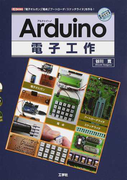 Arduino電子工作 「電子オルガン」「電卓」「ブートローダ/スケッチライタ」を作る!