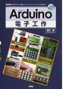 Arduino電子工作 「電子オルガン」「電卓」「ブートローダ/スケッチライタ」を作る! (I/O BOOKS)