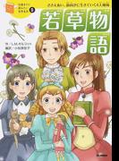 若草物語 ささえあい、前向きに生きていく4人姉妹 (10歳までに読みたい世界名作)