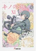 キノの旅 the Beautiful World 11 (電撃文庫)(電撃文庫)