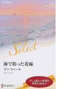 海で拾った花嫁 (ハーレクイン・セレクト)(ハーレクイン・セレクト)