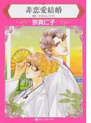 非恋愛結婚 (ハーレクインコミックス)(ハーレクインコミックス)