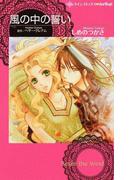風の中の誓い (ハーレクインコミックス♥darling!)